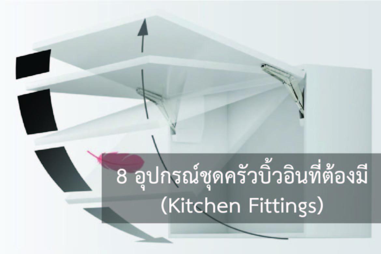 8 อุปกรณ์ชุดครัวบิ้วอินที่ต้องมี (Kitchen Fittings) อุปกรณ์ชุดครัวบิ้วท์อิน หรือบางท่านอาจจะเรียกว่าอุปกรณ์ฟิตติ้ง ถือเป็นส่วนสำคัญที่ทำให้ชุดครัวออกมาสมบูรณ์แบบ สะดวกสบายใช้งานจริงได้ทุกซอกมุมและทำให้ชุดครัวบิ้วอินดูหรูหรามีสไตล์ไม่ซ้ำใคร